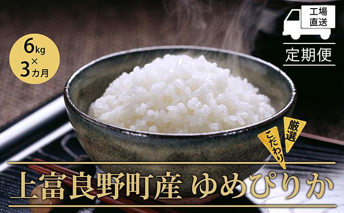 ≪3ヶ月定期便≫北海道上富良野町産【ゆめぴりか】6kg