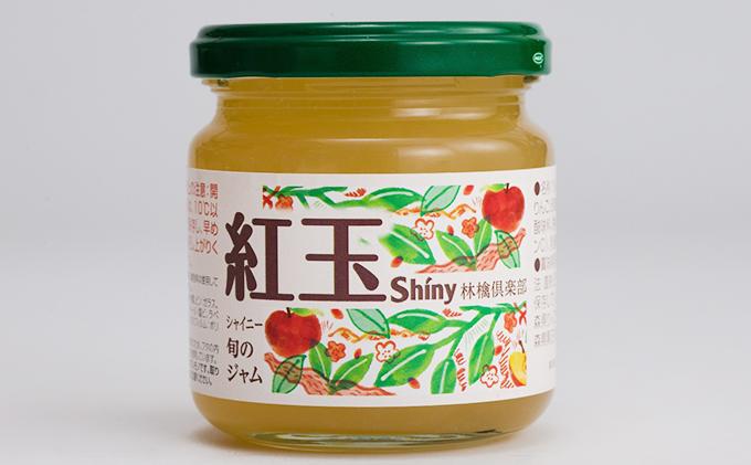 青森県産りんごジャム シャイニー倶楽部 旬のジャム 紅玉 200g×6本