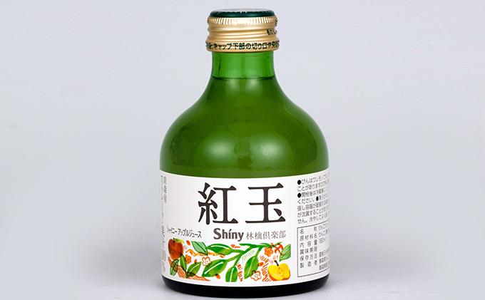 青森県産りんごジュース シャイニーアップルジュース 林檎倶楽部 紅玉 180ml×24本