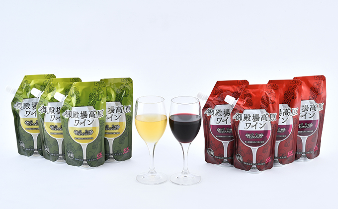 御殿場高原ワイン 赤・白8パックセット