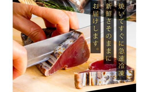 高知県芸西村のふるさと納税 ★訳あり★「カツオたたき1.5kg」<高知県共通返礼品>