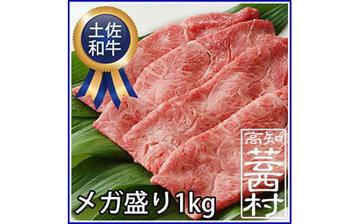 土佐和牛霜降りスライス1kg すき焼き・しゃぶしゃぶ用 牛肉<高知市共通返礼品>