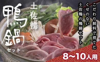 【高知県原産・数量限定】土佐鴨鴨鍋2セット(土佐鴨エキス入り特製濃縮スープ付)8~10人用