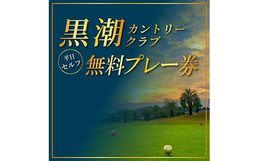 【Kochi黒潮カントリークラブ】ゴルフ平日セルフ無料プレー券