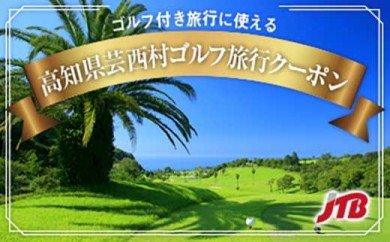 【芸西村】ゴルフ付き旅行に使えるクーポン3,000円分