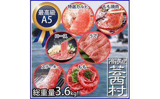 土佐和牛A5満喫セット3.6kg「黒潮」 ステーキ 焼肉 すきやき しゃぶしゃぶ<高知市共通返礼品>