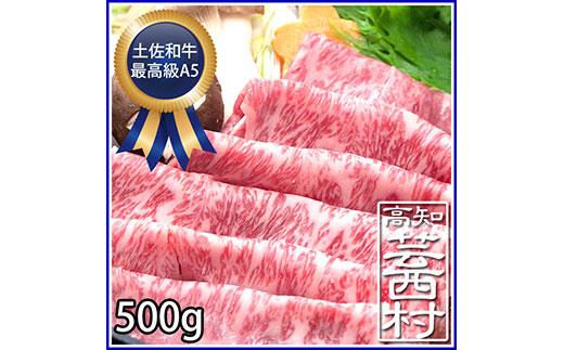 土佐和牛最高級【A5】サーロインスライス500g 牛肉 すきやき しゃぶしゃぶ<高知市共通返礼品>