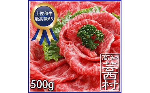 土佐和牛最高級A5特選ももスライス500g 牛肉 すきやき しゃぶしゃぶ<高知市共通返礼品>