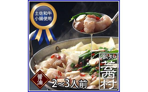 土佐和牛もつ鍋セット【醤油】約2~3人前<高知市共通返礼品>