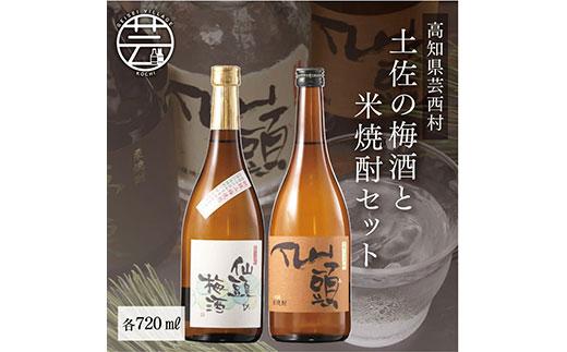 土佐の梅酒と米焼酎セット