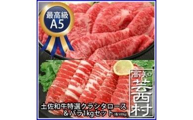 土佐和牛最高級A5特選クラシタロース&特選バラセット1kg<高知市共通返礼品>