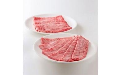 土佐和牛最高級A5特選霜降りスライス1kgセット(クラシタロース・ウデ)<高知市共通返礼品>