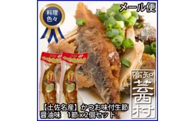 かつお味付生節 醤油味 2個セット<高知市共通返礼品>