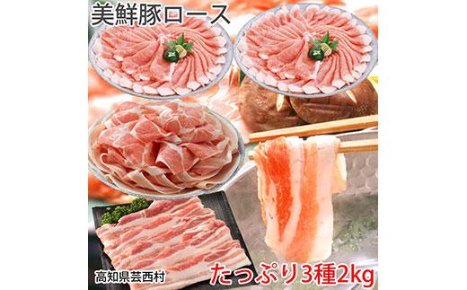 美鮮豚しゃぶしゃぶ三昧セット 2kg<高知市共通返礼品>