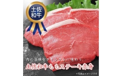 土佐和牛ももステーキ 100g×2枚<高知市共通返礼品>