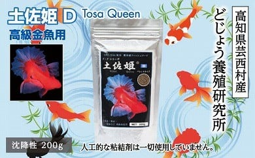 土佐姫 D 200g 高級金魚用