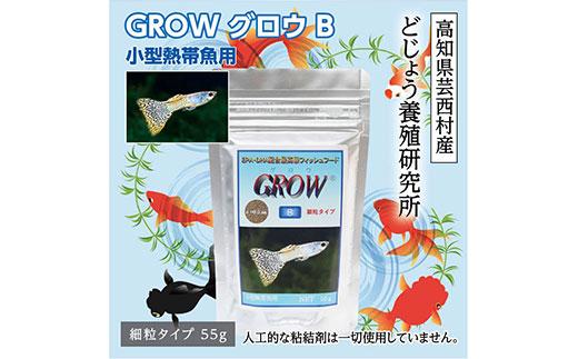 GROW B 55g 小型熱帯魚用