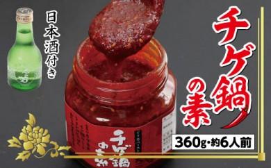 チゲ鍋の素 土佐しらぎく (清酒)付き<高知市共通返礼品>