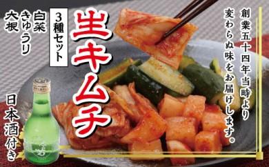 生キムチ3種セット 土佐しらぎく(清酒)付き<高知市共通返礼品>