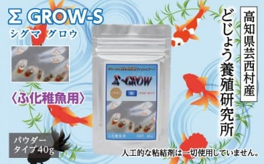 シグマ GROW S 40g ふ化稚魚用