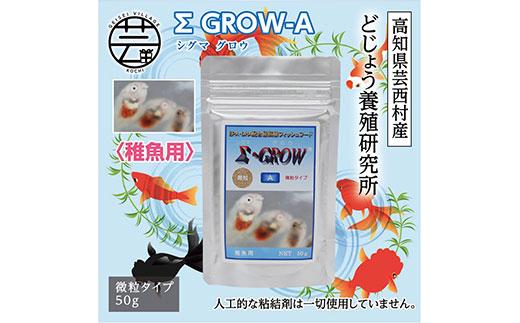 シグマ GROW A 50g 稚魚用