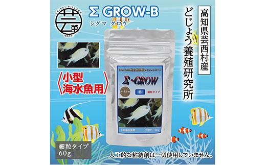 シグマ GROW B 60g 小型海水魚用