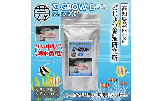 シグマ GROW D クランブル 110g 小・中型海水魚用
