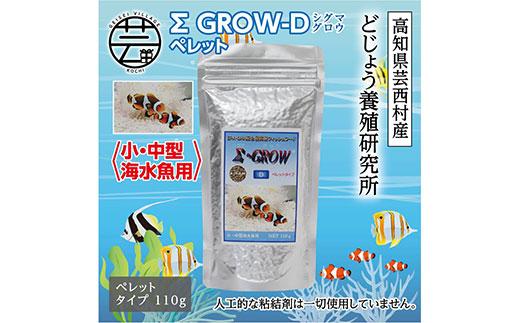 シグマ GROW D ペレット 110g 小・中型海水魚用