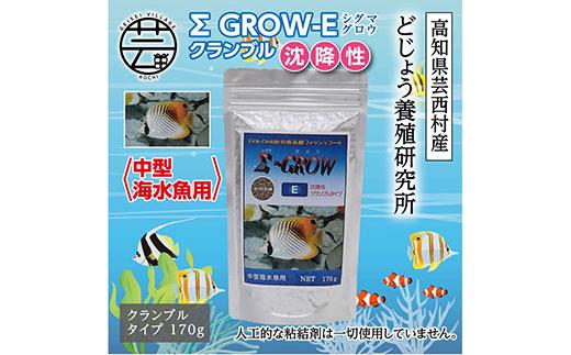 シグマ GROW E クランブル 170g 中型海水魚用