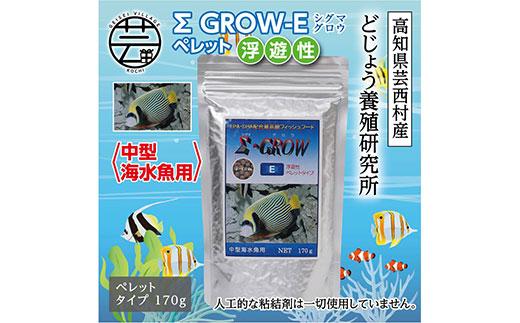 シグマ GROW E ペレット 170g 中型海水魚用