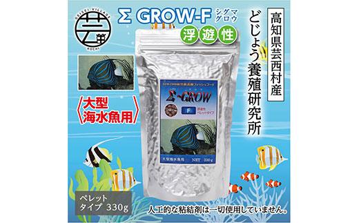 シグマ GROW F 浮遊性 330g 大型海水魚用