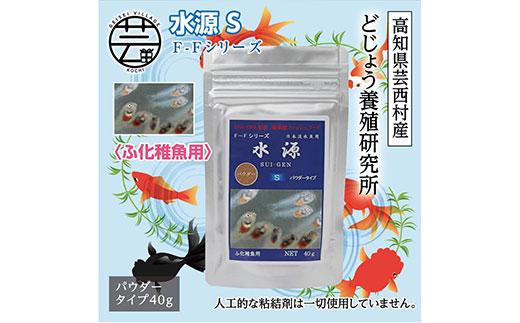 水源 S 40g ふ化稚魚用