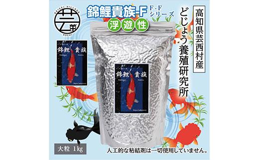 錦鯉貴族 F 1kg 浮遊性