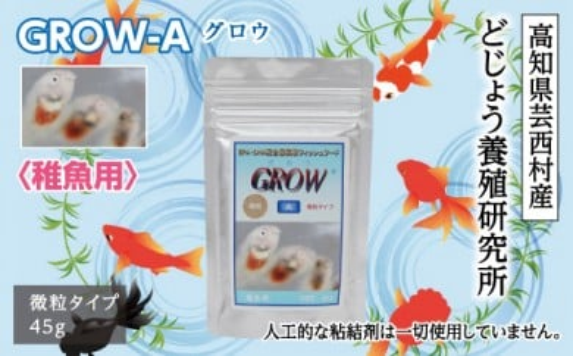 GROW A 45g 稚魚用