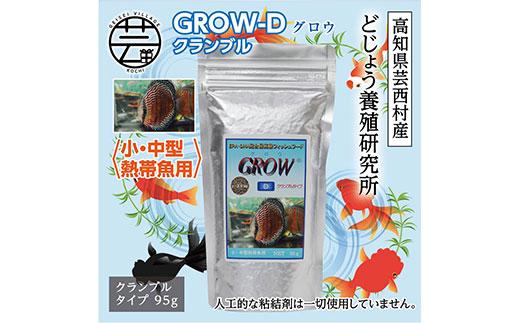 GROW D クランブル 95g 小・中型熱帯魚用
