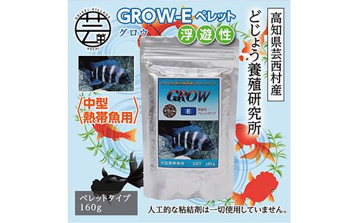 GROW E ペレット 160g 中型熱帯魚用