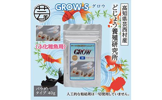 GROW S 40g ふ化稚魚用