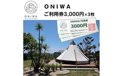 ONIWAご利用券 9,000円<ゆったり空間で贅沢キャンプ わんこと泊まれるコテージ>