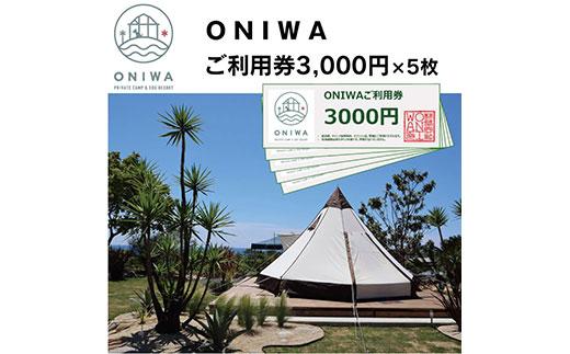 ONIWAご利用券 15,000円<ゆったり空間で贅沢キャンプ わんこと泊まれるコテージ>
