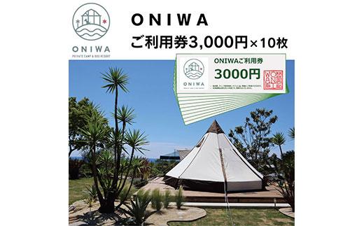 ONIWAご利用券 30,000円<ゆったり空間で贅沢キャンプ わんこと泊まれるコテージ>