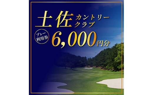 土佐カントリークラブ ご利用券 6,000円