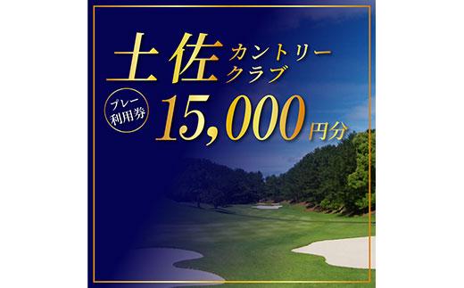 土佐カントリークラブ ご利用券 15,000円