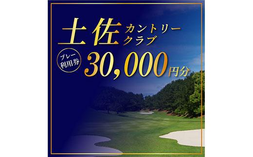土佐カントリークラブ ご利用券 30,000円
