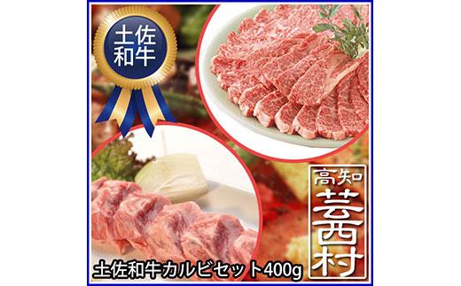 土佐和牛カルビ焼肉セット400g 牛肉<高知市共通返礼品>