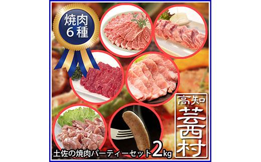 土佐の焼肉パーティーセット2kg 牛肉 豚肉 鶏肉 ソーセージ<高知市共通返礼品>