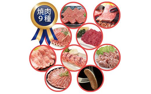土佐のたっぷり焼肉大袋4.4kg 牛肉 豚肉 鶏肉 ソーセージ<高知市共通返礼品>