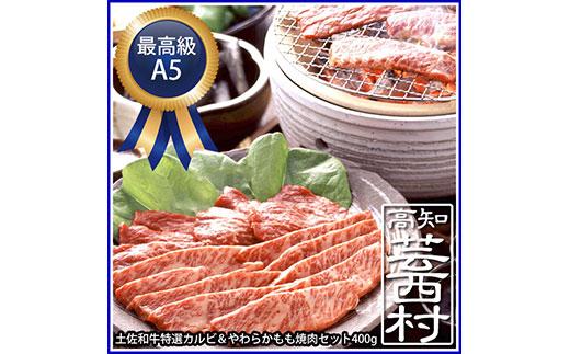 土佐和牛特選カルビ&やわらかもも焼肉セット400g 牛肉<高知市共通返礼品>