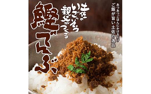 鰹でんぶ (生姜入り) 40g×3個<高知市共通返礼品>