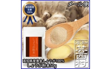 ジンジャーパウダー (高知県産黄金しょうが 100%)<高知市共通返礼品>