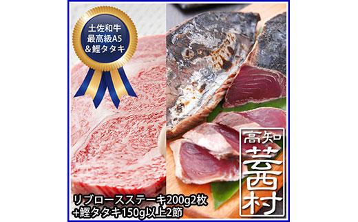 南国土佐のこじゃんと美味いぜよセット3 ステーキ 鰹のタタキ<高知市共通返礼品>